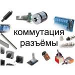 Устройства и оборудование включения — отключения, управления электрических цепей